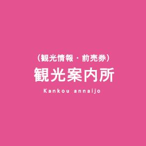 (観光情報・前売券)観光交流センター Kankou kouryu Center