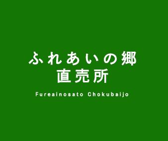 ふれあいの郷 直売所 Fureainosato Chokubaijo