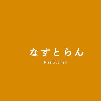 なすとらん Nasutoran