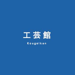 工芸館 Kougeikan